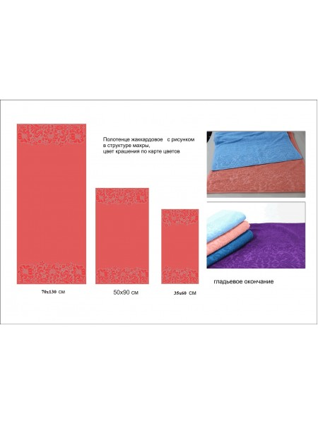 Комплект махр.полотенец 3шт (35*60+50*90+70*130)  цвета в асорт.