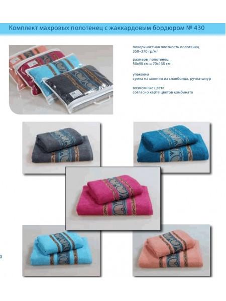 Комплект махр.полотенец 2шт (50*90+70*130) в сумке