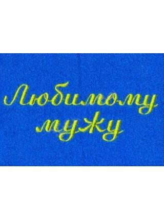 """Полотенце махр. 70*130 с вышивкой """"Пожелания"""" в ассортименте"""