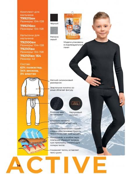 Кальсоны для мальчика термо -20С (физ.активность высокая)